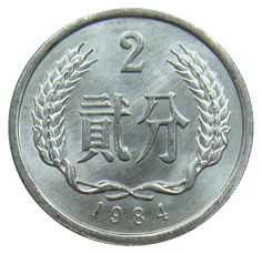 (B36) - China - 2 Fen 1984 - Staatswappen - UNC - KM# 2 #numismatics #coins #ebay #money #currency #sales #deals #store #shop #shopping