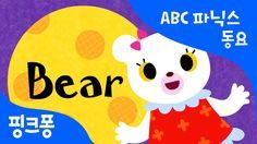 B | Bear | ABC 파닉스 동요 | 핑크퐁! 인기동요