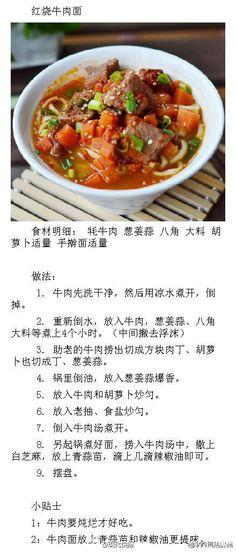 汤面做法集锦 - 美食厨房 - 北方论坛