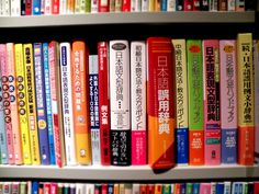 VIDEO: Learn Japanese: Bookstore Vocabulary