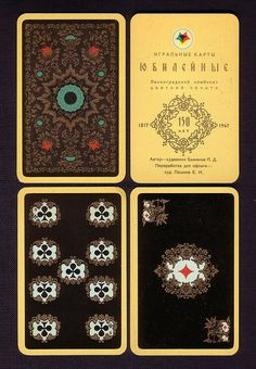 Russian Palekh playing cards 1967.    I had this deck for a while - one of the first decks bought back in Russia.