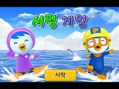 [HD]  뽀로로와 서핑게임 #1  with Pororo 宝露露,Popolo, Пороро, ポロロ,เกาหลี