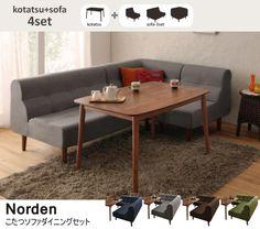 こたつもソファも高さ調節できる北欧ダイニングテーブルセット こたつテーブル+2人掛けソファー+1人掛けソファー+コーナーソファの合計4点セット ソファ兼ダイニングセットで省スペース 送料無料でお届けします。