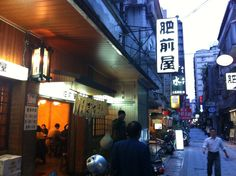肥前屋 in 台北市