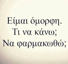 Greek quotes.....Καλησπέραααα σας !!! Καλό μεσημεροαπόγευμα , καλή υπόλοιπη , <συννεφιασμένη>, <βροχερή>, Τετάρτη !!! Funny Greek Quotes, Funny Picture Quotes, Love Quotes, Funny Quotes, Inspirational Quotes, General Quotes, How To Be Likeable, Funny Facts, True Words