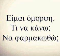 Greek quotes.....Καλησπέραααα σας !!! Καλό μεσημεροαπόγευμα , καλή υπόλοιπη , <συννεφιασμένη>, <βροχερή>, Τετάρτη !!!