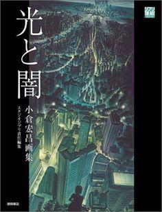 光と闇 小倉宏昌画集 (ジブリ THE ARTシリーズ) 小倉 宏昌, http://www.amazon.co.jp/dp/4198618062/ref=cm_sw_r_pi_dp_AY4jtb1HJHTER
