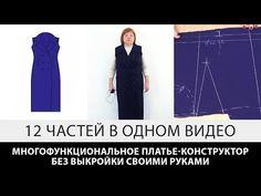 Многофункциональное платье конструктор без выкройки своими руками 12 частей в одном видео - YouTube