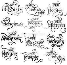 Swami Vivekananda jayanti logo Vivekanand stock photo vector illustration Marathi Calligraphy Font, Calligraphy Fonts Alphabet, Typography, Wedding Card Format, Hindi Tattoo, Graphic Design Quotes, Logo Design, Indian Font, Easy Drawings For Kids