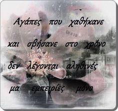 Μαντινάδα Greek Quotes, Life Is Good, Qoutes, Poems, Frases, Quotes, Quotations, Life Is Beautiful, Poetry