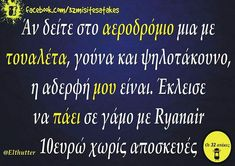 Funny Pics, Funny Quotes, Funny Pictures, Funny Greek, Lol, Greek Quotes, Greeks, Just For Laughs, Laugh Out Loud