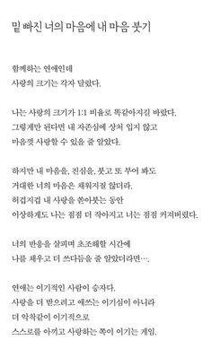 Korean Text, Korean Phrases, Wise Quotes, Famous Quotes, Korea Quotes, Learn Hangul, Korean Drama Quotes, Self Confidence Quotes, Learn Korean