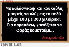 Greek Quotes, Funny Quotes, Mindfulness, Cards Against Humanity, Wisdom, Reading, Blog, Humor, Funny Phrases