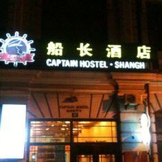 중국 6일째. 북경 서안을 지나 오늘의 숙소 상해 유스호스텔