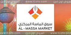 عروض سوق الماسة المركزى الكويت تبدأ 3 نوفمبر حتى 7 نوفمبر 2016