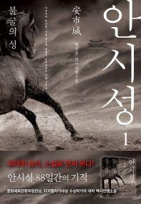 안시성. 1: 불굴의 성 Books, Movies, Movie Posters, Libros, Films, Book, Film Poster, Cinema, Movie
