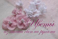 Такие цветы могут пригодиться в украшении одежды, в скрапбукинге, оформлении подарков и во многих других случаях. Самое интересное, что изготовить их совсем ...