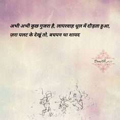 Strong Quotes, Sad Quotes, Hindi Quotes, Life Quotes, Good Morning Wishes Quotes, Insta Bio, Thoughts In Hindi, My Diary Quotes, Urdu Words