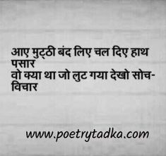 For more relevent posts on Life shayari image at poetry tadka please swich on Life shayari image page of poetrytadka Shayari Image, Shayari In Hindi, Baba Bulleh Shah Poetry, Hd Quotes, Heart Touching Shayari, Special Quotes, Sad Love, Sufi, English Quotes