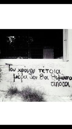 Lyric Quotes, Words Quotes, Tattoo Quotes, Lyrics, Sayings, Greek Quotes, True Words, Sadness, Anonymous