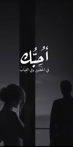I love 💖you 😘💕💕💕💕💕 Arabic Love Quotes, Arabic Words, Love Quotes For Him, Islamic Quotes, Roman Love, Lines Quotes, Tu Me Manques, Cute Kawaii Drawings, Love You