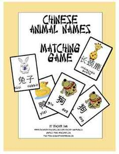 I made this matching game to use at home with my children as we learn Mandarin.  I hope you enjoy using it, as well!  Please take a minute to