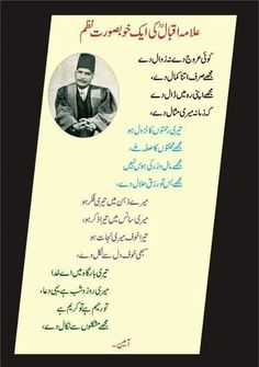 Best Picture For rumi Poetry For Your Taste You are looking for something, and it is going to tell you exactly what you are looking for, and you didn't find that picture. Here you will find the most beautiful picture that will fascinate you when Urdu Funny Poetry, Poetry Quotes In Urdu, Sufi Quotes, Best Urdu Poetry Images, Urdu Poetry Romantic, Love Poetry Urdu, Urdu Quotes, Iqbal Day Quotes, Iqbal Poetry In Urdu