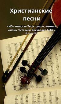 Христианские песни
