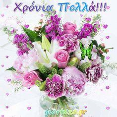 Χρόνια Πολλά Κινούμενες Εικόνες giortazo Purple Carnations, Pink Peonies, Pink Roses, Peony, Oriental Lily, Summer Flowers, Beautiful Roses, Floral Wreath, Bouquet