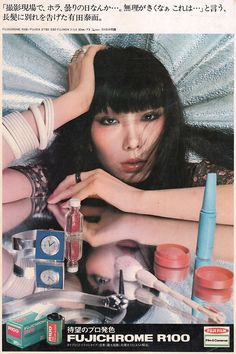 FUJICHROME R100・FUJI FILM 広告  モデル:山口小夜子 | Tsun-Zaku<擘>
