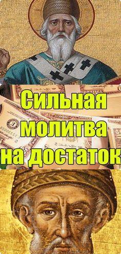 Срочно смотри! Мощная молитва о богатстве материальном и духовном! Prayers, God, Baseball Cards, Sports, Crafts, Angel, Hs Sports, Dios, Manualidades
