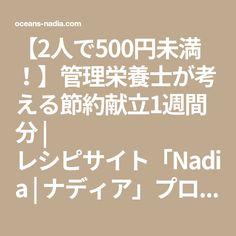 【2人で500円未満!】管理栄養士が考える節約献立1週間分   レシピサイト「Nadia   ナディア」プロの料理を無料で検索