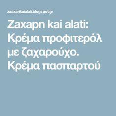 Zaxapn kai alati: Κρέμα προφιτερόλ με ζαχαρούχο. Κρέμα πασπαρτού Blog, Blogging