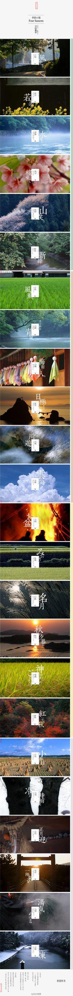 四季の歌 | 春雨惊春清谷天;夏满芒夏暑相... 来自设计目录 - 微博