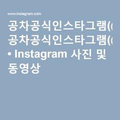 공차공식인스타그램(@gongcha.official) • Instagram 사진 및 동영상