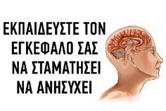 Πως να εκπαιδεύσετε τον εγκέφαλό σας να σταματήσει να ανησυχεί Psychology Graduate Programs, Colleges For Psychology, Psychology Facts, School Psychology, Herbal Remedies, Natural Remedies, Health And Wellness, Health Fitness, Vitamin E