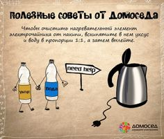Полезные советы от домоеда!♥