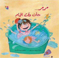 This is a cute story book in Arabic about little Marmar, and her daily adventures with her mom. In this picture book, we follow Marmar around the house, as she tries to avoid bath time!     http://www.sanabilbooks.com/Marmar_Bath_Time_p/sanabil-nh107.htm