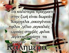 Good Afternoon, Good Morning, Greek Quotes, Make A Wish, Lol, Beautiful, Photos, Buen Dia, Bonjour