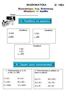 Μαθηματικά Δ΄. Επανάληψη 2ης ενότητας Bar Chart, Diagram, Math, Math Resources, Early Math, Mathematics