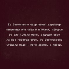 My Mind Quotes, Mood Quotes, Life Quotes, Russian Quotes, Dear Self, Aesthetic Words, Quotes And Notes, Mindfulness Quotes, Love Poems
