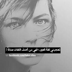 شعر الوراق إن العيون على القلوب شو اهد عالم الأدب Love Quotes Wallpaper Romantic Words Arabic Poetry