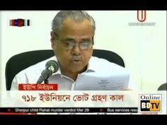Bangladesh News Headline 21 March 2016 Today's Bangla News