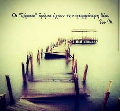 Greek Words, Greek Quotes, Funny Photos, Life Quotes, Motivation, Sayings, Inspiration, Ss, Therapy