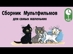 Сборник Советских Мультфильмов для самых маленьких (Часть 1) - YouTube Get Movies, 3d Animation, Videos, Cinema, Education, Children, Character, Cartoons, Youtube