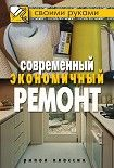 Современный экономичный ремонт. Начните читать книги Жмакин Максим в электронной онлайн библиотеке booksonline.com.ua. Читайте любимые книги с мобильного или ПК бесплатно и без регистрации.