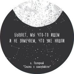 Цитатки Words Quotes, Art Quotes, Love Quotes, Design Websites, Russian Quotes, My Demons, Korean Art, Statements, My Mood