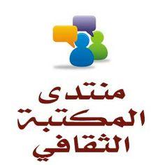 مكتبة البابطين - منتدى ثقافي لمكتبة البابطين المركزية للشعر العربي ينطلق الأحد