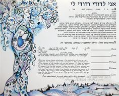 Love Tree Ketubah with Jerusalem background by Anna Abramzon.