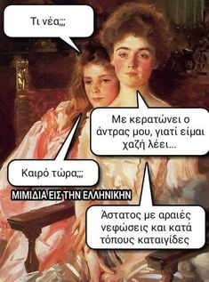 Χεχεχε Funny Greek Quotes, Sarcastic Quotes, True Quotes, Funny Quotes, Funny Memes, Jokes, Ancient Memes, Have A Laugh, English Quotes